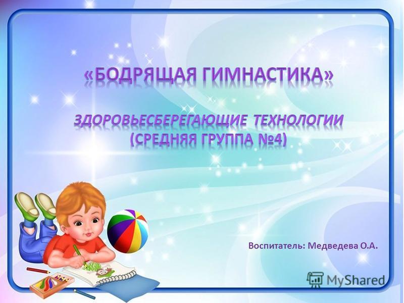 Воспитатель: Медведева О.А.