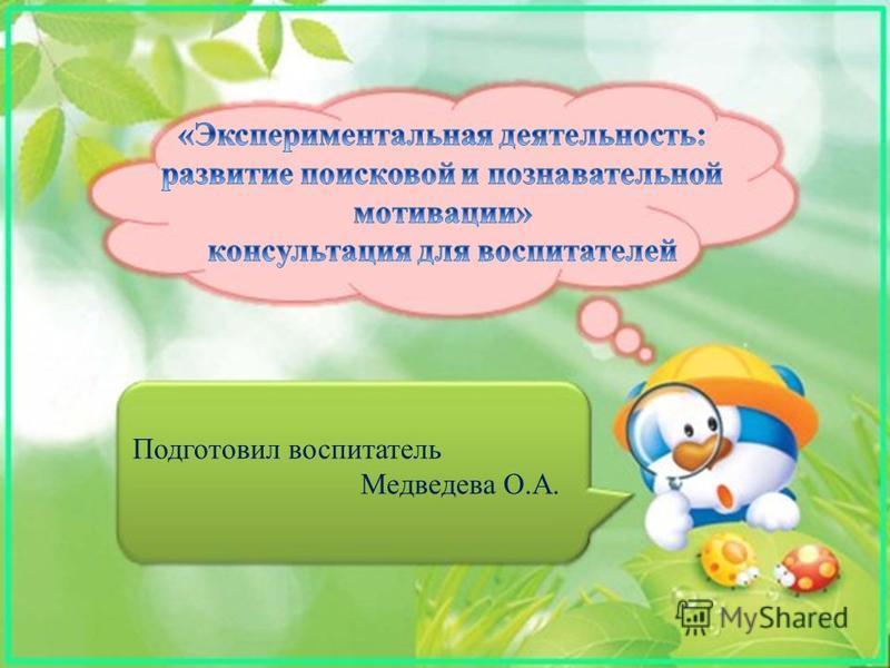 Подготовил воспитатель Медведева О.А.