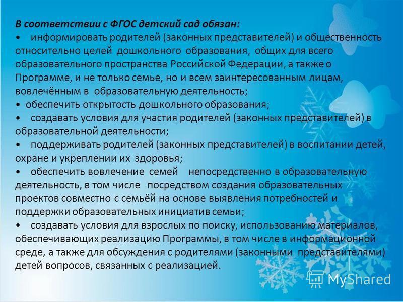 В соответствии с ФГОС детский сад обязан: информировать родителей (законных представителей) и общественность относительно целей дошкольного образования, общих для всего образовательного пространства Российской Федерации, а также о Программе, и не тол