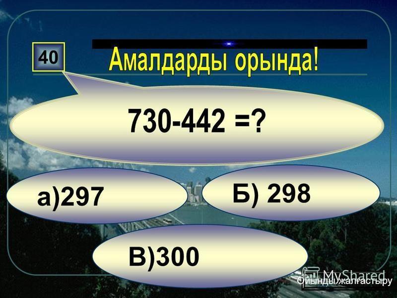 В)487 б) 467 а) 457 30 620-133 =? Ойынды жалғастыру