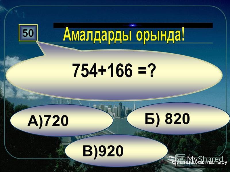 а)297 В)300 Б) 298 40 730-442 =? Ойынды жалғастыру