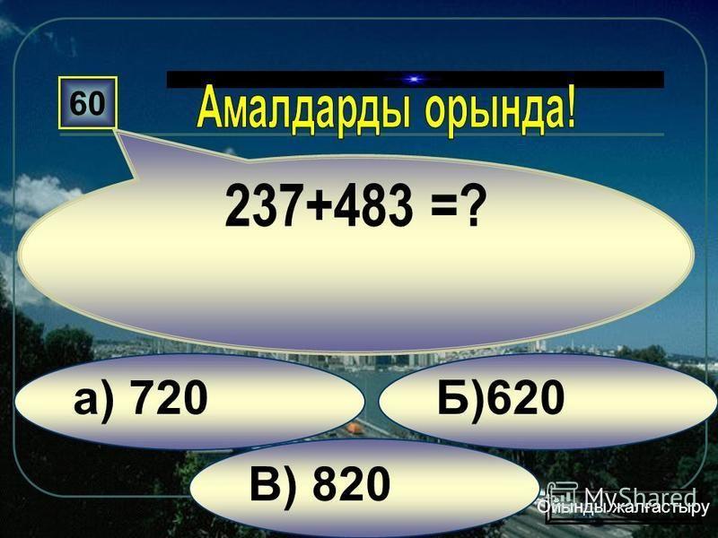 Б) 820 В)920 А)720 50 754+166 =? Ойынды жалғастыру