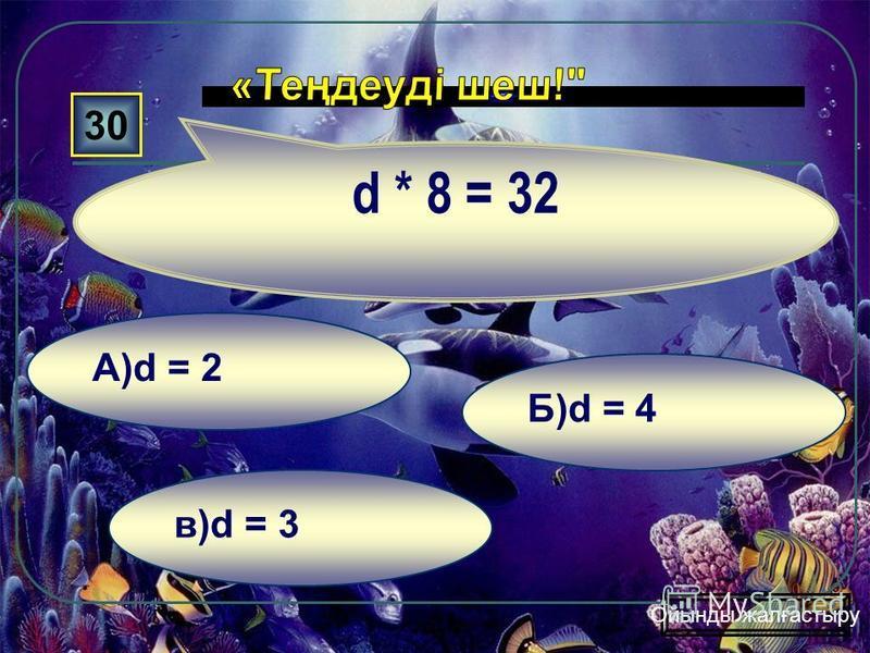 в)a=7 б) a=5 А) a=10 20 a: 2 = 5 Ойынды жалғастыру