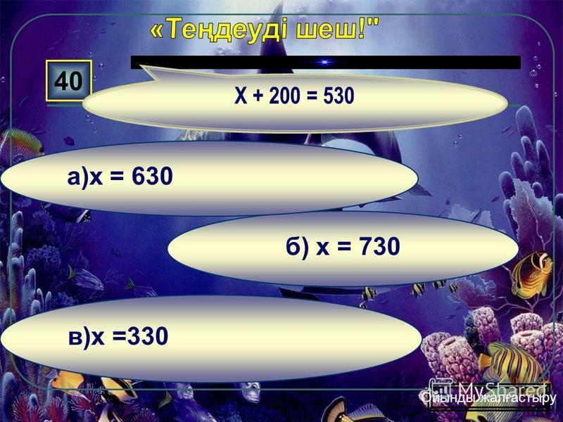 в)d = 3 Б)d = 4 А)d = 2 30 d * 8 = 32 Ойынды жалғастыру