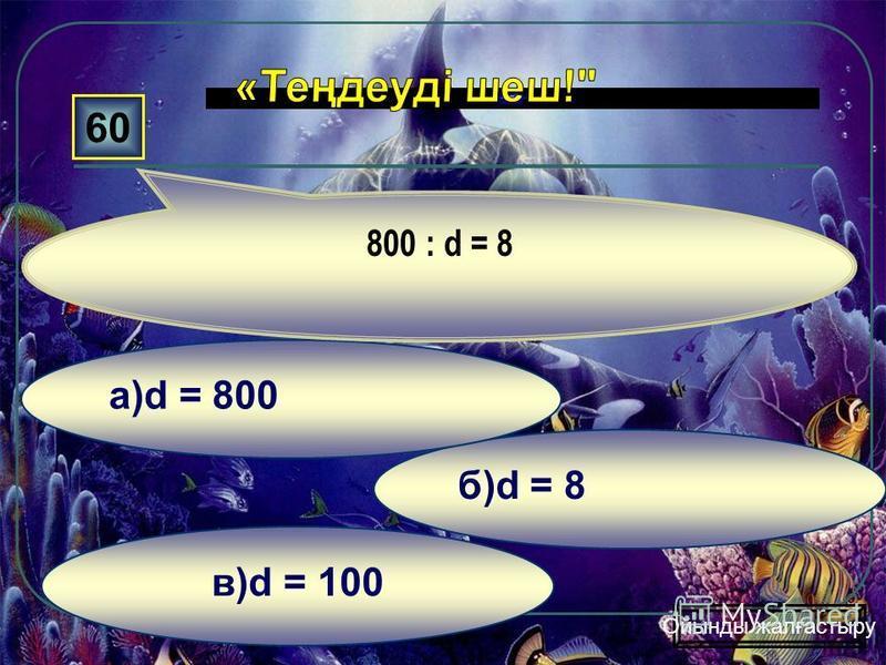 в)a = 780 б)a = 960 а) a = 700 50 780 – a = 80 Жалғастыру