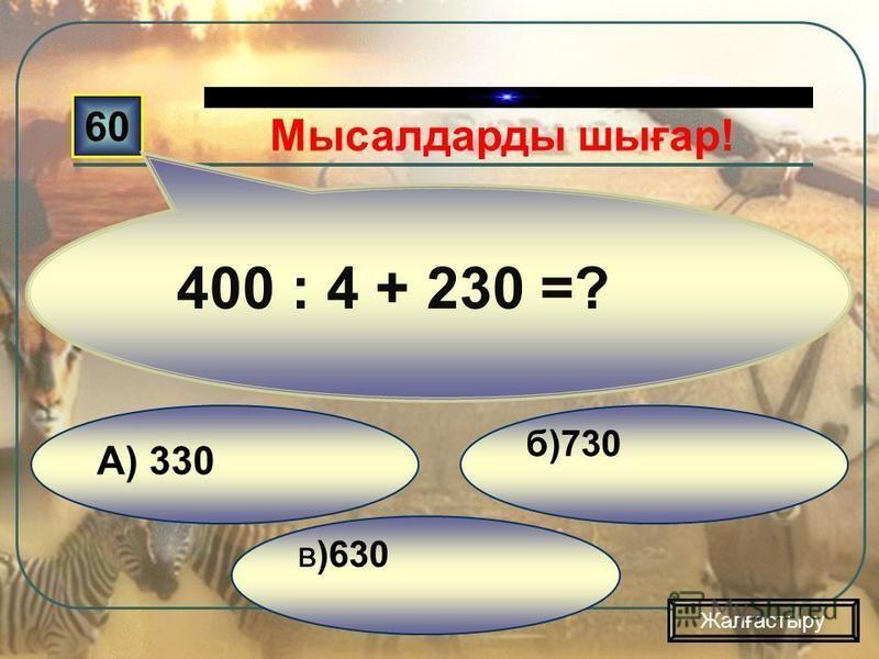 в)750 б)705 а)700 50 710 – 500: 100=? Жалғастыру Мысалдарды шығар!