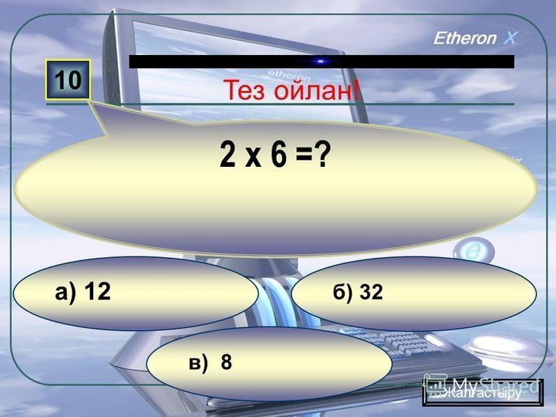 в)630 б)730 А) 330 60 Жалғастыру Мысалдарды шығар! 400 : 4 + 230 =?
