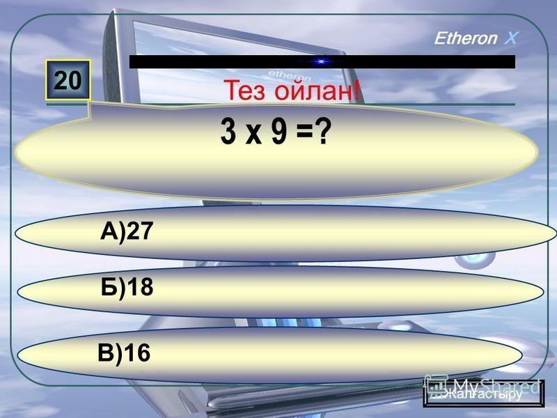 в) 8 б) 32 а) 12 10 2 х 6 =? Жалғастыру Тез ойлан!
