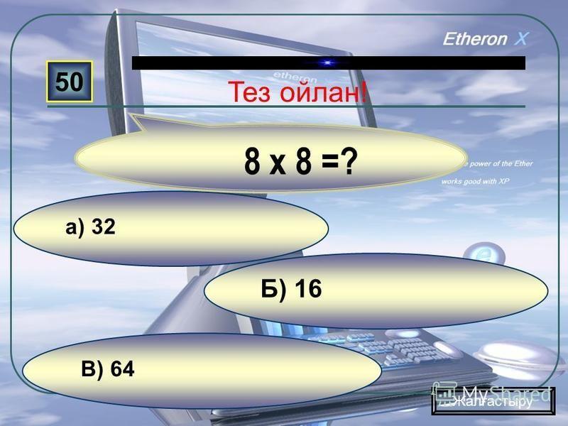 в) 48 б)64 а) 56 40 8 х 7=? Жалғастыру Тез ойлан!