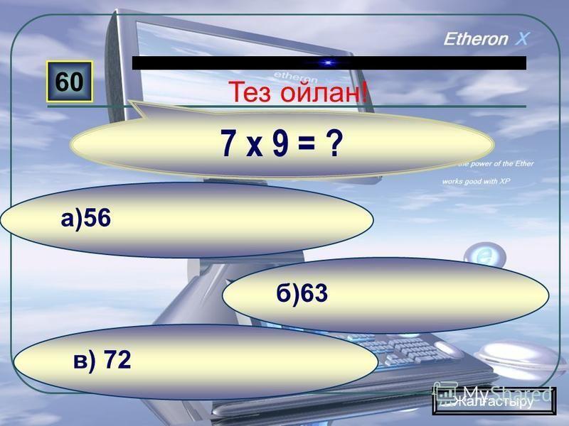 В) 64 Б) 16 а) 32 50 8 х 8 =? Жалғастыру Тез ойлан!