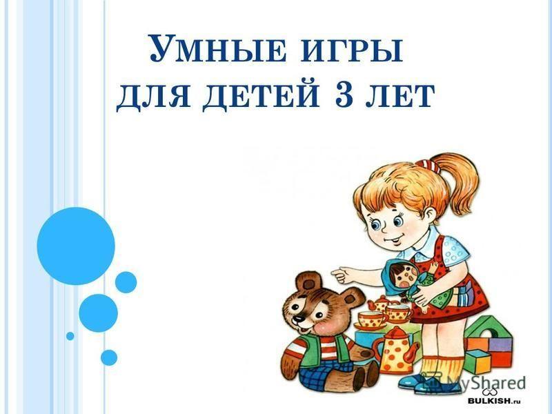 У МНЫЕ ИГРЫ ДЛЯ ДЕТЕЙ 3 ЛЕТ