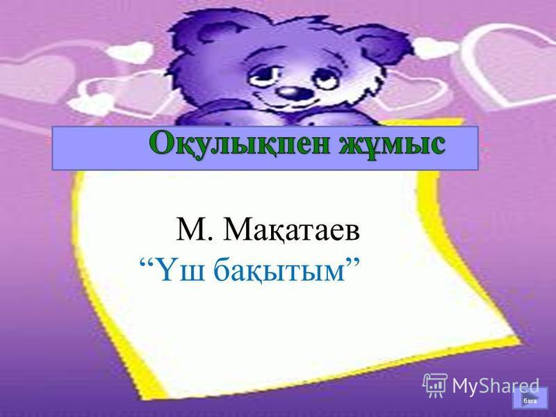 М. Мақатаев Үш бақытым баға