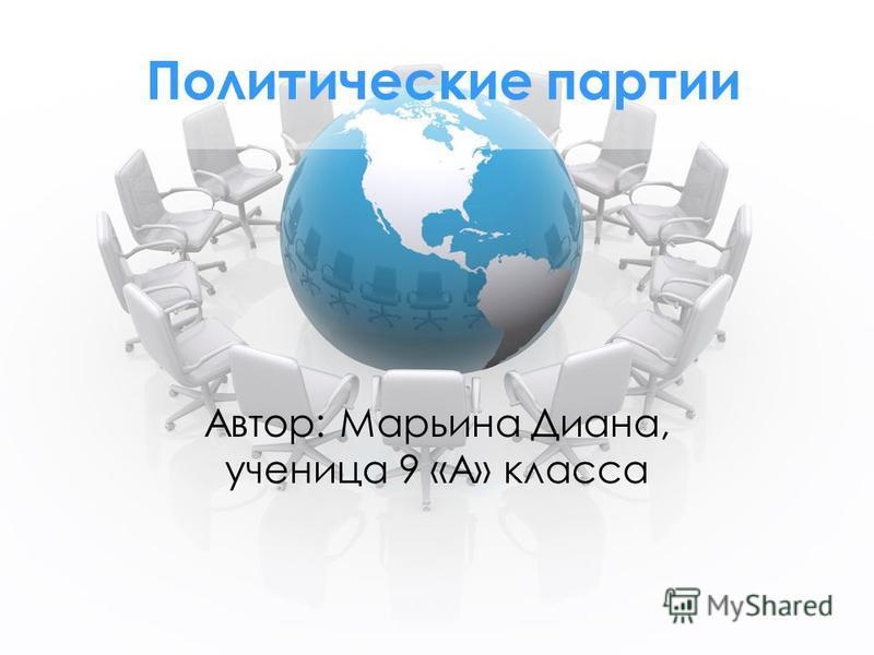 Политические партии Автор: Марьина Диана, ученица 9 «А» класса