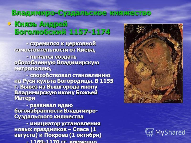 Владимиро-Суздальское княжество Князь Андрей Боголюбский 1157-1174 Князь Андрей Боголюбский 1157-1174 - стремился к церковной самостоятельности от Киева, - пытался создать обособленную Владимирскую метрополию, - способствовал становлению на Руси куль