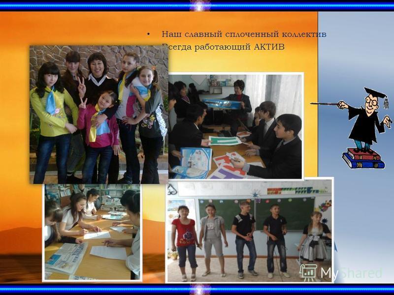 Наш славный сплоченный коллектив Всегда работающий АКТИВ