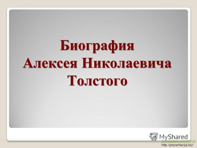 Биография Алексея Николаевича Толстого Биографии писателей http://prezentacija.biz/