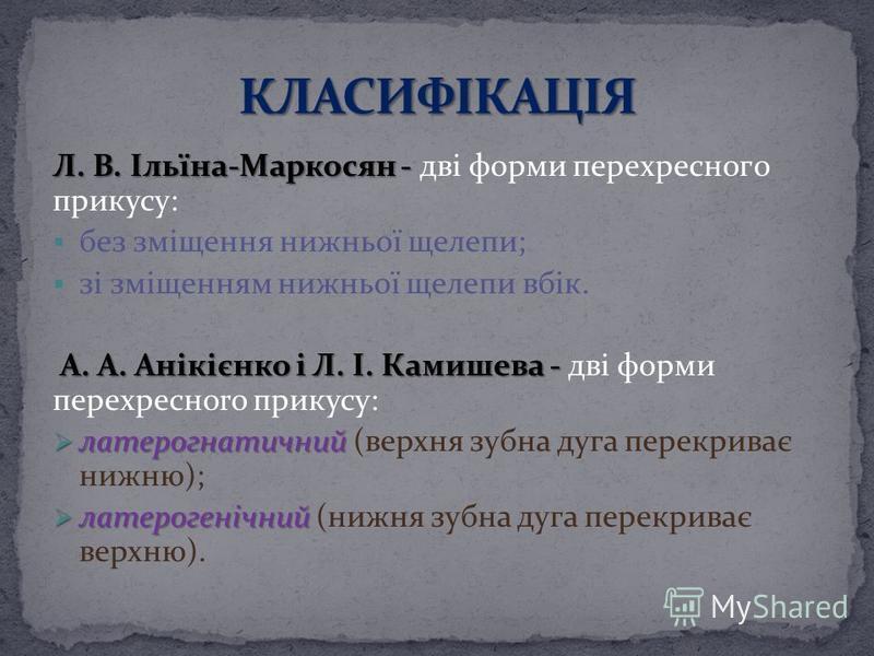 Л. В. Ільїна-Маркосян - Л. В. Ільїна-Маркосян - дві форми переxpecнoгo прикусу: без зміщення нижньої щелепи; зі зміщенням нижньої щелепи вбік. А. А. Анікієнко і Л. І. Камишева - А. А. Анікієнко і Л. І. Камишева - дві форми перехресноrо прикусу: латер