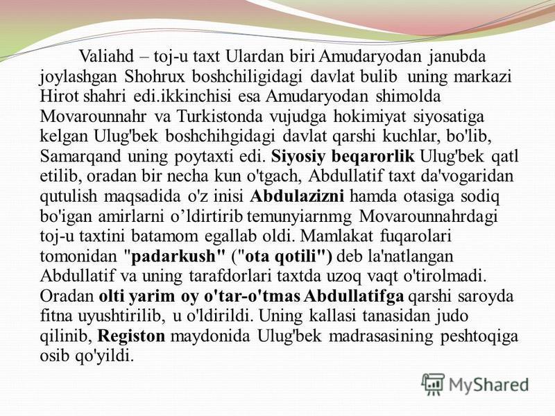 Valiahd – toj-u taxt Ulardan biri Amudaryodan janubda joylashgan Shohrux boshchiligidagi davlat bulib uning markazi Hirot shahri edi.ikkinchisi esa Amudaryodan shimolda Movarounnahr va Turkistonda vujudga hokimiyat siyosatiga kelgan Ulug'bek boshchih