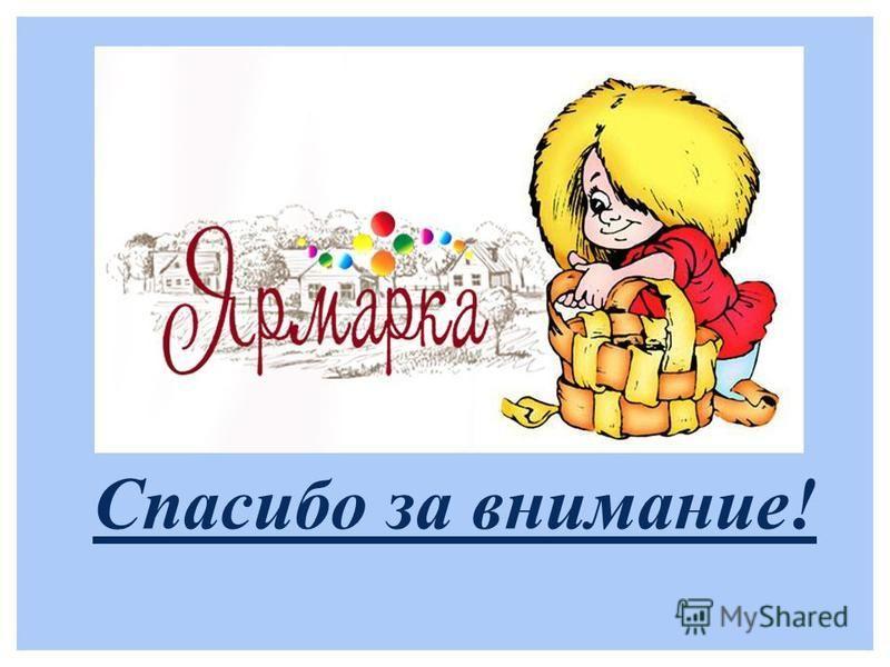 Литература: 1. https://ru.wikipedia.org/wiki/Ярмарка 2. lefkadia.ru/articles/istoriya-yarmarki-v-rossii 3.ejka.ru/blog/schitalki/52.html