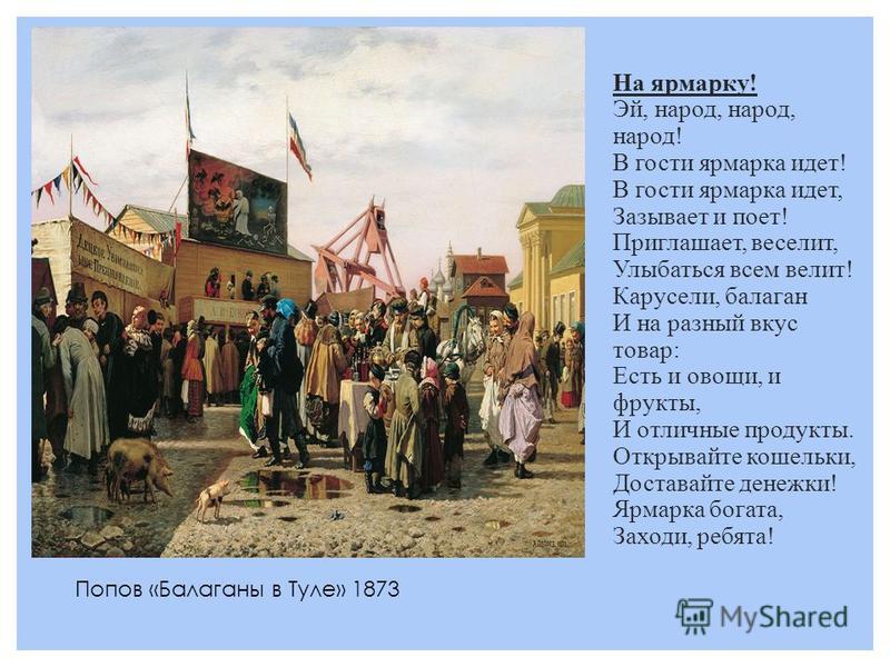 В средневековье ярмарки были одним из важнейших событий в обществе, не только потому, что на них продавались разные товары, но и потому, что купцы приезжали из разных городов, оставались в городе продолжительное время и тратили часть вырученных средс