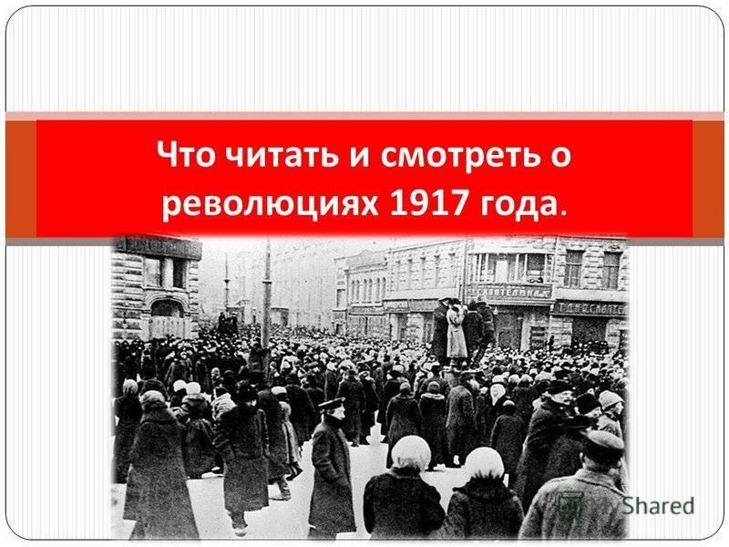 Что читать и смотреть о революциях 1917 года.
