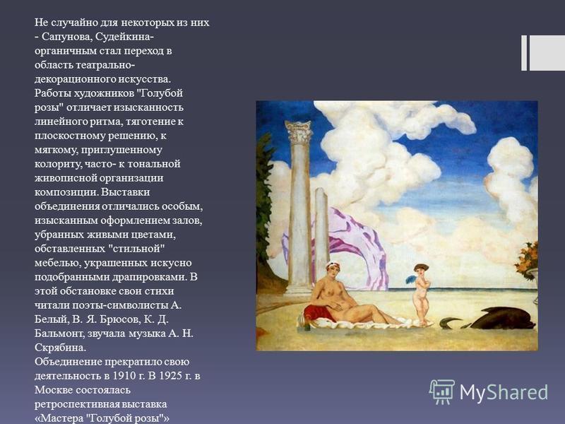 Не случайно для некоторых из них - Сапунова, Судейкина - органичным стал переход в область театрально - декорационного искусства. Работы художников