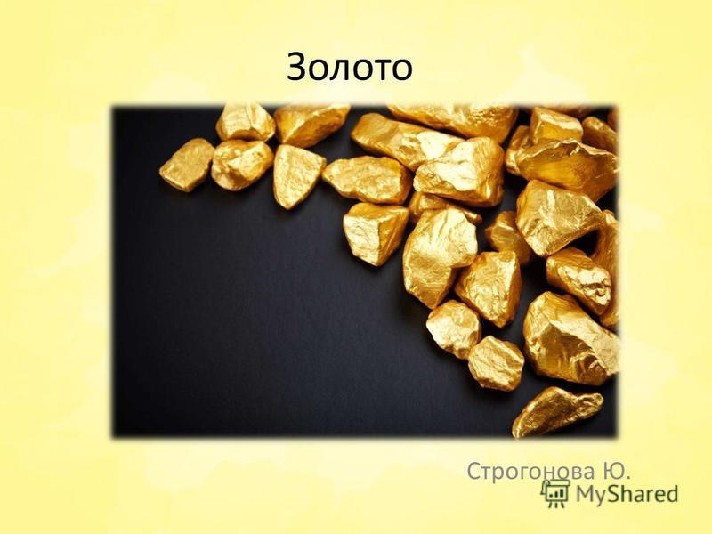 Золото Строгонова Ю.