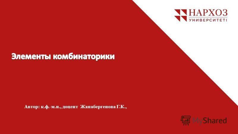 Автор: к.ф.-м.н., доцент Жанабергенова Г.К.,