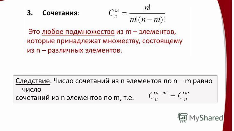 3. Сочетания: Это любое подмножество из m – элементов, которые принадлежат множеству, состоящему из n – различных элементов. Следствие. Число сочетаний из n элементов по n – m равно число сочетаний из n элементов по m, т.е. Следствие. Число сочетаний