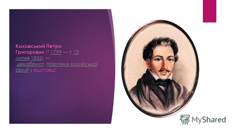Каховський Петро Григорович (* 1799 13 липня 1826) декабрист, поручник російської армії у відставці.179913 липня1826декабристпоручникросійської армії