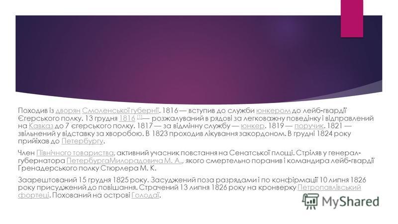 Походив із дворян Смоленської губернії. 1816 вступив до служби юнкером до лейб-гвардії Єгерського полку. 13 грудня 1816 [1] розжалуваний в рядові за легковажну поведінку і відправлений на Кавказ до 7 єгерського полку. 1817 за відмінну службу юнкер. 1