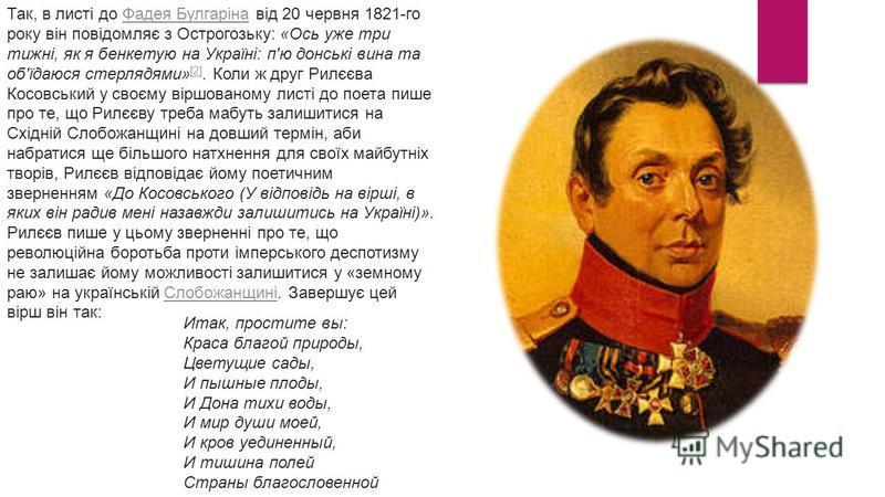 Так, в листі до Фадея Булгаріна від 20 червня 1821-го року він повідомляє з Острогозьку: «Ось уже три тижні, як я бенкетую на Україні: п'ю донські вина та об'їдаюся стерлядями» [2]. Коли ж друг Рилєєва Косовський у своєму віршованому листі до поета п