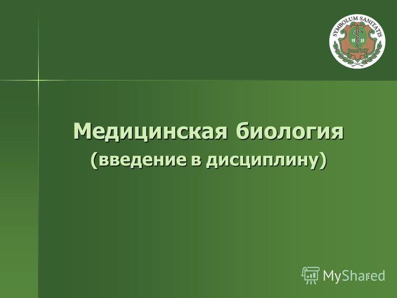 1 Медицинская биология (введение в дисциплину)