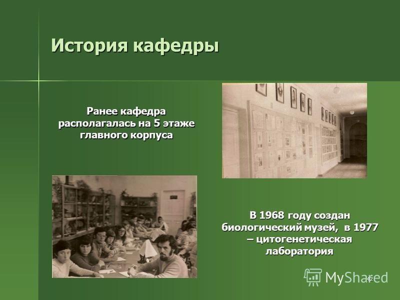 42 История кафедры Ранее кафедра располагалась на 5 этаже главного корпуса В 1968 году создан биологический музей, в 1977 – цитогенетическая лаборатория