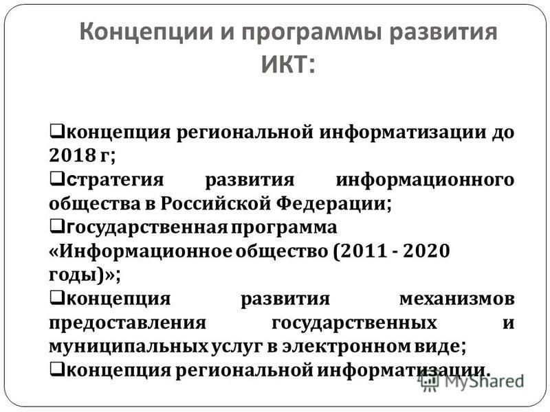 Концепции и программы развития ИКТ : концепция региональной информатизации до 2018 г ; стратегия развития информационного общества в Российской Федерации ; государственная программа «Информационное общество (2011 - 2020 годы)» ; концепция развития ме