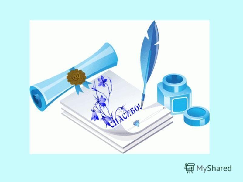 Домашнее задание: 1. Учебник: § 8, упр. 36. 2. Рабочая тетрадь: упр. 8, стр.7.