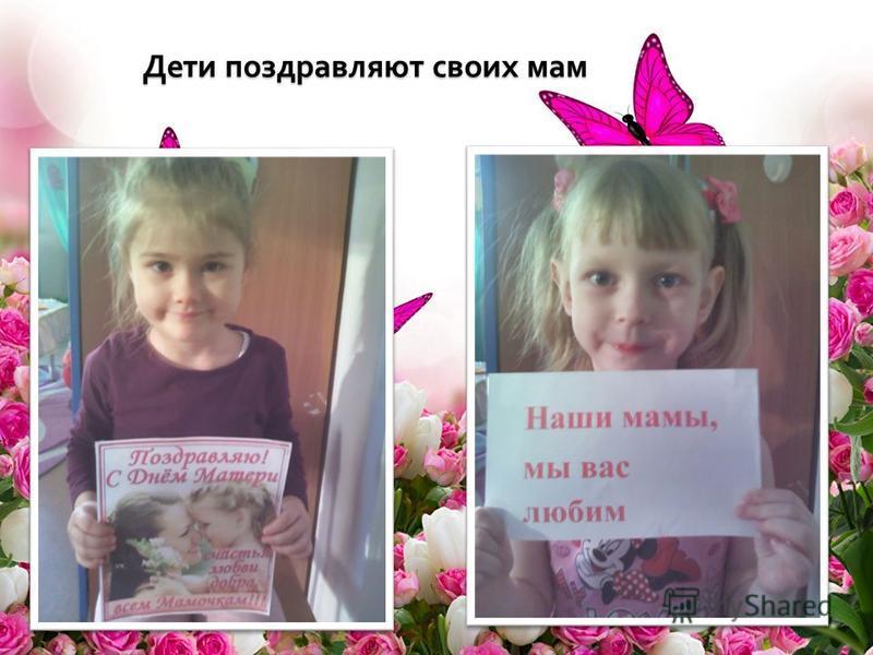 Дети поздравляют своих мам