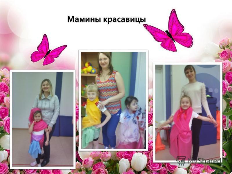 Мамины красавицы