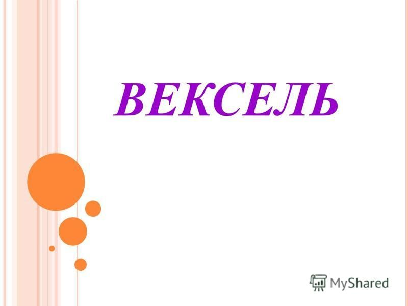 ВЕКСЕЛЬ