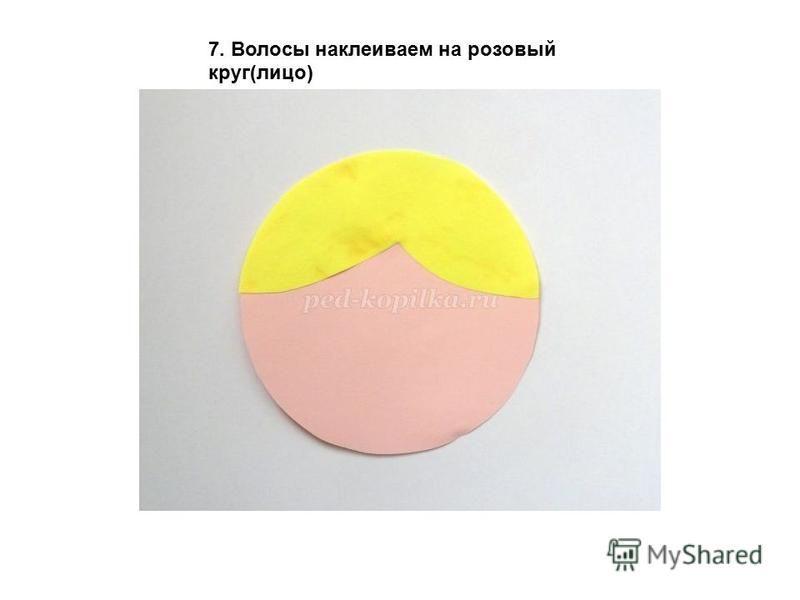 7. Волосы наклеиваем на розовый круг(лицо)