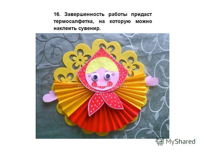 16. Завершенность работы придаст термосалфетка, на которую можно наклеить сувенир.