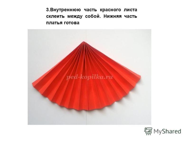 3. Внутреннюю часть красного листа склеить между собой. Нижняя часть платья готова
