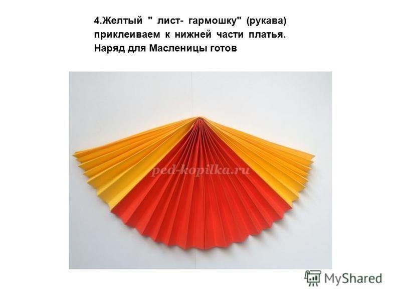 4. Желтый  лист- гармошку (рукава) приклеиваем к нижней части платья. Наряд для Масленицы готов