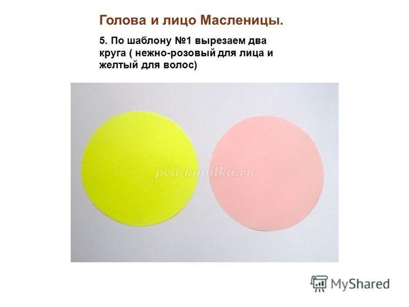 Голова и лицо Масленицы. 5. По шаблону 1 вырезаем два круга ( нежно-розовый для лица и желтый для волос)