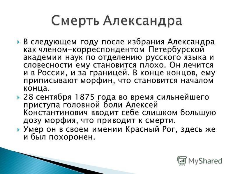 В следующем году после избрания Александра как членом-корреспондентом Петербурской академии наук по отделению русского языка и словесности ему становится плохо. Он лечится и в России, и за границей. В конце концов, ему приписывают морфин, что станови