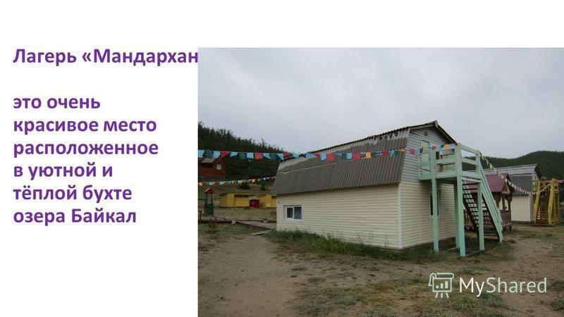Лагерь «Мандархан» это очень красивое место расположенное в уютной и тёплой бухте озера Байкал
