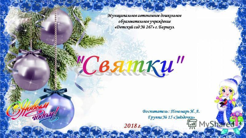 Воспитатель : Пономарь И. А. Группа 15 «Звёздочки» 2018 г. Муниципальное автономное дошкольное образовательное учреждение «Детский сад 267» г. Барнаул