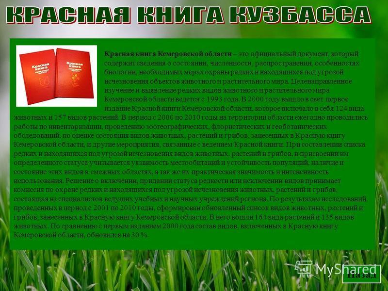 Красная книга Кемеровской области – это официальный документ, который содержит сведения о состоянии, численности, распространении, особенностях биологии, необходимых мерах охраны редких и находящихся под угрозой исчезновения объектов животного и раст