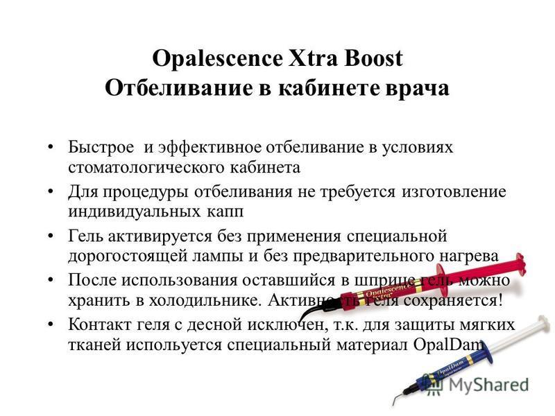 Opalescence Xtra Boost Отбеливание в кабинете врача Быстрое и эффективное отбеливание в условиях стоматологического кабинета Для процедуры отбеливания не требуется изготовление индивидуальных капп Гель активируется без применения специальной дорогост