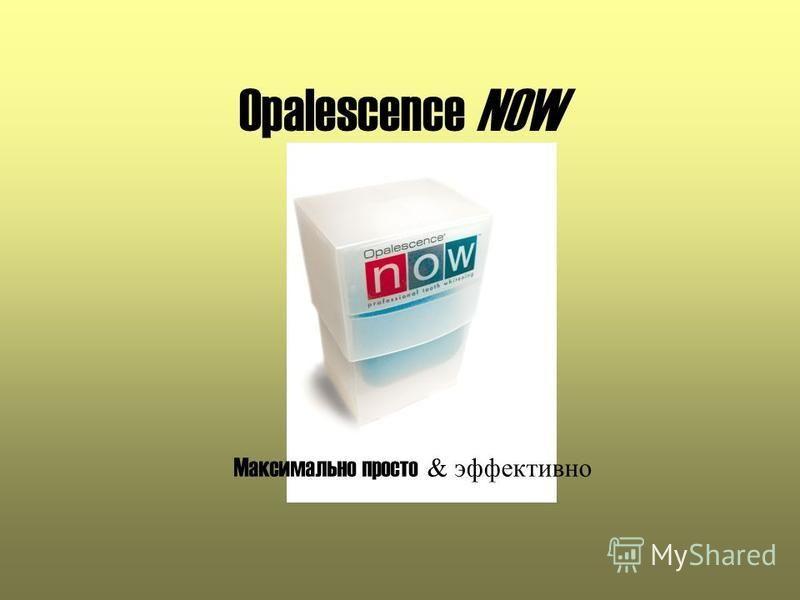 Opalescence NOW Максимально просто & эффективно